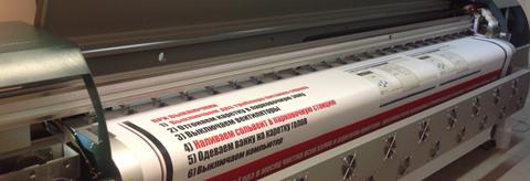 Широкоформатная печать в Рязани и послепечатная обработка - Рекламное агентство «ДиМакс»